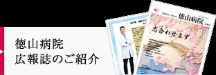 徳山病院 広報誌のご紹介