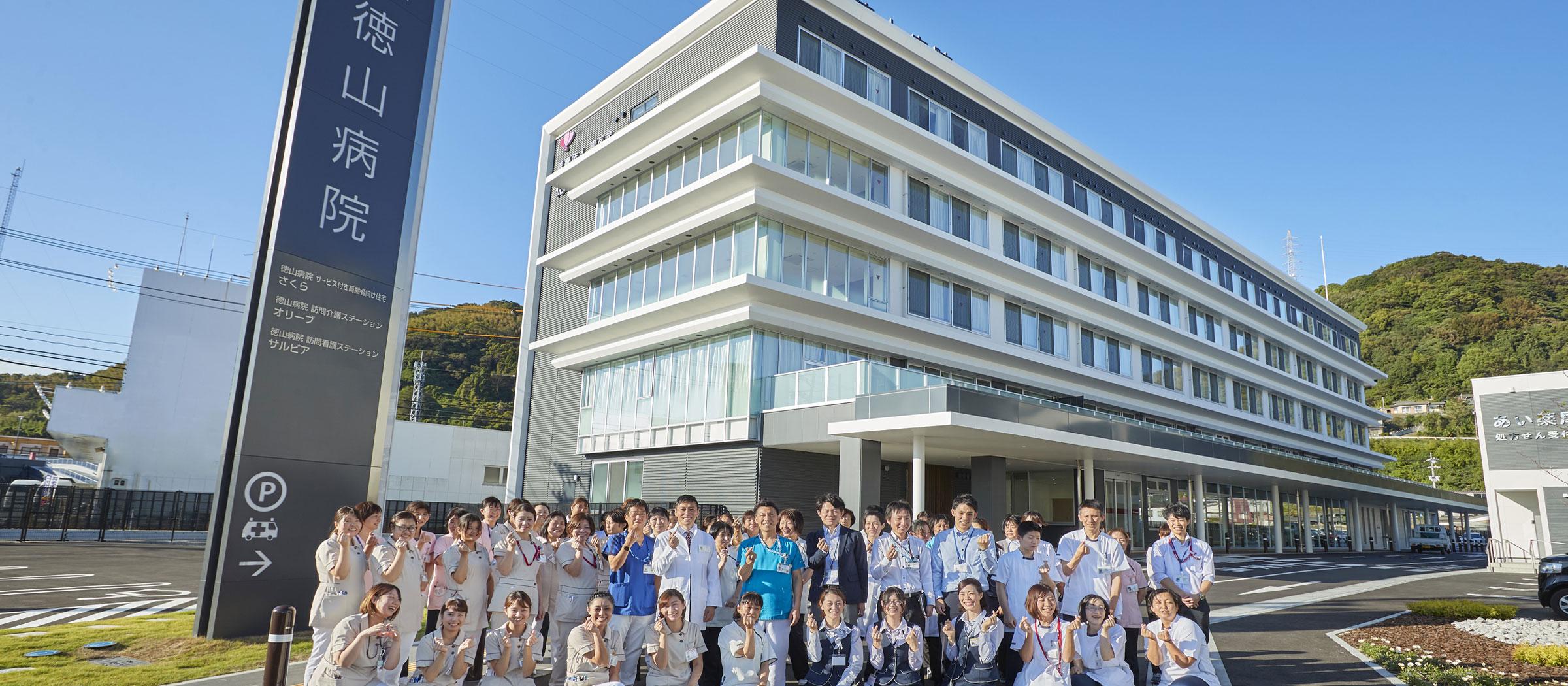 新病院開院予定 徳山病院