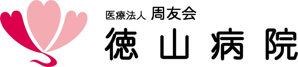 医療法人 周友会 徳山病院